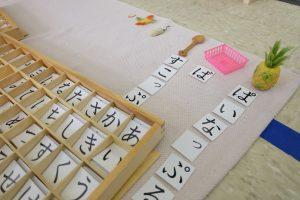 Japanese Montessori Work
